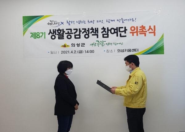 03의성군제공 생활공감정책 참여단.jpg