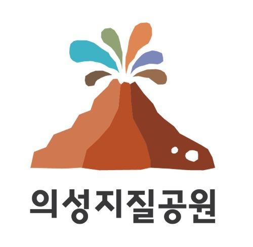 05의성군제공 의성지질공원 로고.jpg
