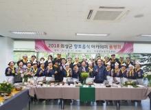 [의성]제4회 의성군 향토음식 아카데미 수료식 및 품평회 개최
