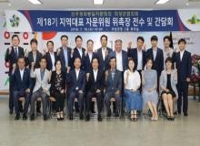 [의성]민주평화통일자문회의 의성군협의회, 자문위원 간담회