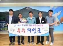 [의성]2018 신속집행 우수기관 선정