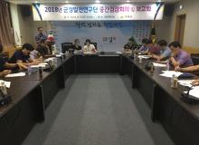 [의성]2018년 군정발전연구단 팀별 과제연구 중간점검 및 보고회 개최