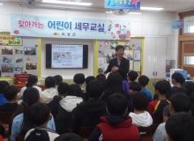 [의성]찾아가는 어린이 세무교실 운영