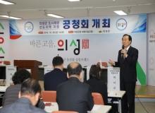 [의성]의성군, 도시재생 선도지역 지정 공청회 개최