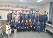 [의성]농촌마을 활성화를 위한 실천방안 간담회 개최