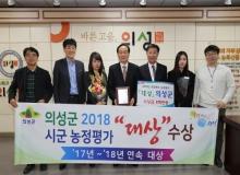 [의성]경북도 농정평가 2년 연속 대상 수상 영예