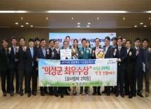 [의성]2018년 경상북도 시군종합평가 최우수상 수상
