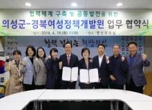 [의성]의성군-경북여성정책개발원 업무협약(MOU) 체결