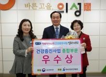 [의성]의성군보건소, 지역사회 통합건강증진사업 우수기관상 수상