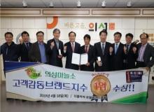 [의성]의성마늘소 고객감동브랜드지수1위 브랜드 4년 연속 수상
