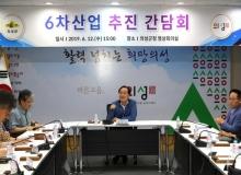 [의성]6차 산업 추진 간담회 개최