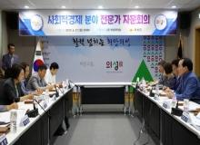 [의성]사회적경제 전문가 자문회의 개최