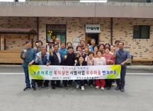 [의성]활력 넘치는 노년을 위한 행복한 마을공동체 육성
