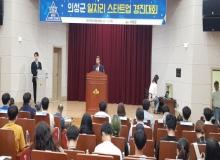 [의성]일자리 스타트업 경진대회 성황리 개최
