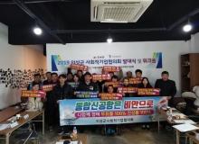 [의성]의성군 사회적기업협의회 발대식 개최