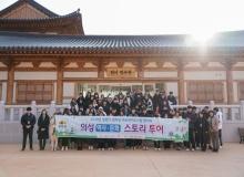 [의성]고향 역사와 문화 유적지 탐방을 통해 청년정책 발굴에 나서다
