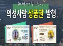 [의성]도내 최초 카드형 지역화폐(의성사랑카드)도 발행