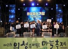 [의성]의성슈퍼푸드마늘축제, 경북도 지정축제 선정 쾌거