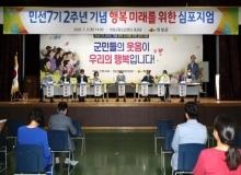 [의성]민선7기 2주년 맞아'행복 미래를 위한 심포지엄'개최