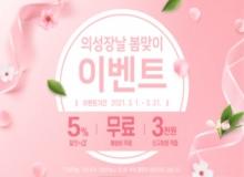 [의성]의성장날 쇼핑몰, 봄맞이 이벤트 실시