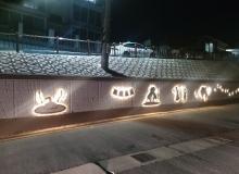 [의성]안전한 밤거리 LED로 밝힌다... 의성군 안전벽화 설치