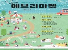 [의성]2021년'청년창업 플리마켓'개최