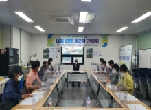 [의성]2021 행복마을자치사업 3단계 마을 간담회 개최